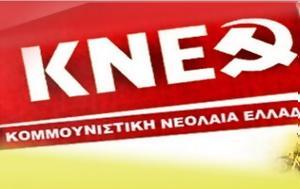 Χανιά, Εκδηλώσεις, ΚΝΕ, chania, ekdiloseis, kne