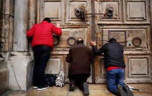 Κλειστός, Ναός, Αναστάσεως, kleistos, naos, anastaseos
