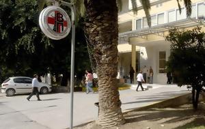 Δύο, Βενιζέλειο Νοσοκομείο, dyo, venizeleio nosokomeio