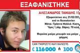 Θρίλερ, 17χρονου Αλέξανδρου, Θεσσαλονίκη,thriler, 17chronou alexandrou, thessaloniki