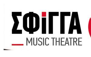 Μουσική Σκηνή Σφίγγα – Πρόγραμμα, Μάρτιο, Απρίλιο, 2018, mousiki skini sfinga – programma, martio, aprilio, 2018