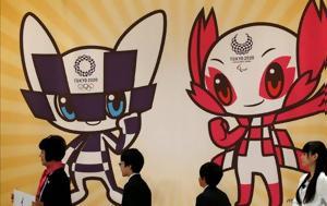 Ιαπωνία, - Αυτές, Ολυμπιακών Αγώνων 2020, iaponia, - aftes, olybiakon agonon 2020