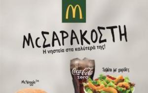 McDonald's, Ποικιλία, McΣαρακοστή, McDonald's, poikilia, Mcsarakosti