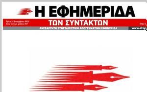 Εφημερίδα, Συντακτών, efimerida, syntakton