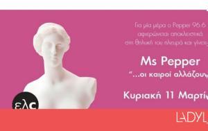 "Ms Pepper 2018 – ""…οι, Ms Pepper 2018 – ""…oi"