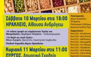 Περιφέρειας Κρήτης, Γιορτή, perifereias kritis, giorti
