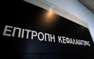 Επιτροπή Κεφαλαιαγοράς, Ασύμμετρα, epitropi kefalaiagoras, asymmetra