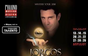 JORGOS, Γυάλινο Μουσικό Θέατρο, JORGOS, gyalino mousiko theatro