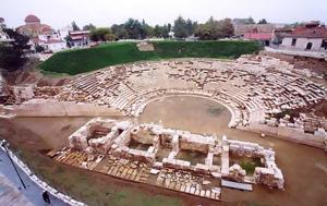Αναμονή, Αρχαίο Θέατρο Λάρισας, anamoni, archaio theatro larisas