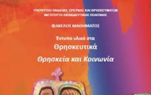 Φάκελοι, Εκκλησίας – Πολιτείας, fakeloi, ekklisias – politeias