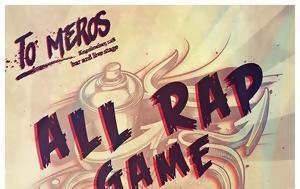 Αll Rap Game, Meros, all Rap Game, Meros