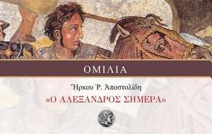 Ομιλία Ο Αλέξανδρος Σήμερα, Πρωτοπορεία, omilia o alexandros simera, protoporeia