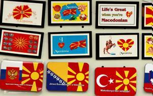Σλαβομακεδονική, Σλαβομακεδόνες, slavomakedoniki, slavomakedones