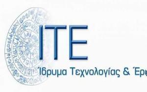 4 Προσλήψεις, Ινστιτούτο Ηλεκτρονικής Δομής, Λέιζερ, ΙΤΕ, 4 proslipseis, institouto ilektronikis domis, leizer, ite