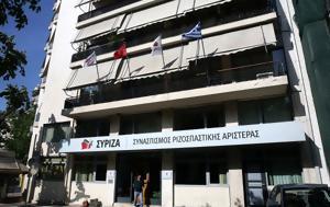 ΣΥΡΙΖΑ, Κυριάκο Μητσοτάκη, syriza, kyriako mitsotaki
