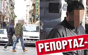 ΡΕΠΟΡΤΑΖ-ΣΟΚ, Γόης Αλβανός, Αθήνας, reportaz-sok, gois alvanos, athinas