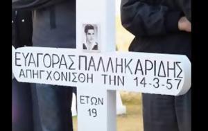 Ευαγόρας Παλληκαρίδης, evagoras pallikaridis