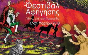 5ο Φεστιβάλ Αφήγησης – Αθήνα…, 5o festival afigisis – athina…