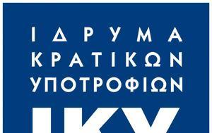 Ίδρυμα Κρατικών Υποτροφιών ΙΚΥ, 2o Spoudase Festival, idryma kratikon ypotrofion iky, 2o Spoudase Festival