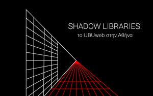 Shadow Libraries, UbuWeb, Στέγη Ιδρύματος Ωνάση, Shadow Libraries, UbuWeb, stegi idrymatos onasi