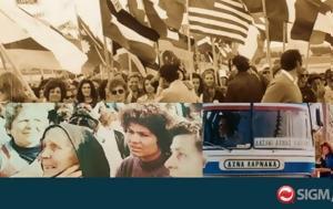 ΜΜΕ, Αττίλα#45Ιστορικές, mme, attila#45istorikes