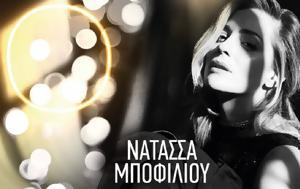 Νατάσσα Μποφίλιου, Μπελ Ρεβ, Γκάζι LIVE, natassa bofiliou, bel rev, gkazi LIVE
