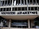 Υπουργείο Δικαιοσύνης, Έρευνα,ypourgeio dikaiosynis, erevna