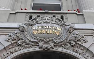 Απειλεί, Κεντρική Τράπεζα, Ελβετίας, apeilei, kentriki trapeza, elvetias