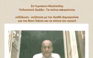 2ο Γυμνασίο Ηλιούπολης, Νίκο Γκάτσο 183, 2o gymnasio ilioupolis, niko gkatso 183