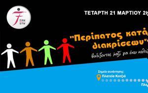 Περίπατος, Διακρίσεων, Τετάρτη 21 Μαρτίου 2018, peripatos, diakriseon, tetarti 21 martiou 2018