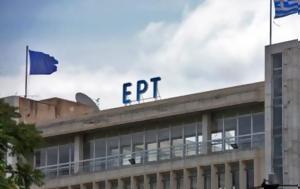 Ευρωπαϊκό Δικαστήριο, ΕΡΤ, evropaiko dikastirio, ert