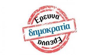Αριστερά, - Καλή, Μόσχα, Μύκονος, aristera, - kali, moscha, mykonos