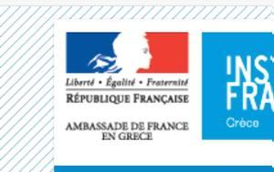 Υποτροφίες, Μεταπτυχιακού, Γαλλία, ypotrofies, metaptychiakou, gallia