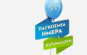 COSMOTE - ΓΕΡΜΑΝΟΣ, Προσφορές, Παγκόσμια Ημέρα Καταναλωτή, COSMOTE - germanos, prosfores, pagkosmia imera katanaloti
