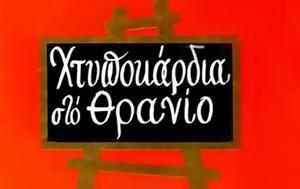 Χτυποκάρδια, Οκτώβρη, ΗΒΗ, chtypokardia, oktovri, ivi