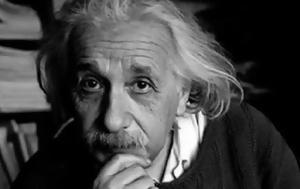 Αλβέρτος Αϊνστάιν, Μάθε, alvertos ainstain, mathe