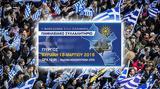 Κάλεσμα Μητροπολίτη Ηλείας, Συλλαλητήριο -, Μακεδονία, Ελληνική,kalesma mitropoliti ileias, syllalitirio -, makedonia, elliniki