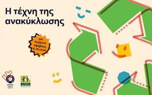 Η τέχνη της ανακύκλωσης μέσα από έργα παιδιών