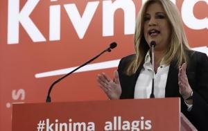 Σήμερα, ΣΕΦ, Κινήματος Αλλαγής - Επιχείρηση, simera, sef, kinimatos allagis - epicheirisi
