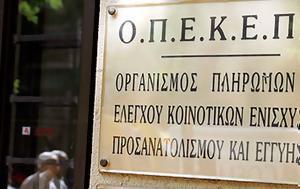 Θεσσαλονίκη, Κατάληψη, ΟΠΕΚΕΠΕ, thessaloniki, katalipsi, opekepe