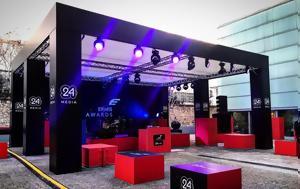 24MEDIA Χρυσός Χορηγός, Ermis Awards 2018, 24MEDIA chrysos chorigos, Ermis Awards 2018
