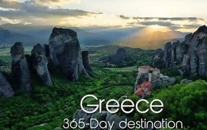Τρίτη, Greece A 365-Day Destination, triti, Greece A 365-Day Destination