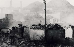 Θεσσαλονίκη 1917, Φωτιά, Γέννησε, Πόλη, Ιστορικό Αρχείο ΠΙΟΠ, thessaloniki 1917, fotia, gennise, poli, istoriko archeio piop