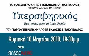 Υπερσιβηρικός, Τρίκαλα, Κυριακή, ypersivirikos, trikala, kyriaki