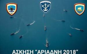 """ΒΙΝΤΕΟ - Πολυεθνική Άσκηση Ναρκοπολέμου """"ΑΡΙΑΔΝΗ 18"""", vinteo - polyethniki askisi narkopolemou """"ariadni 18"""""""