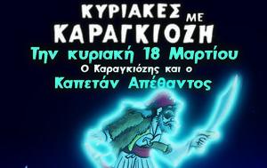 Ο Καραγκιόζης, Απέθαντος, Άτταλος, o karagkiozis, apethantos, attalos