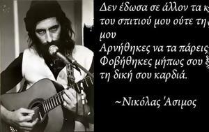 Νικόλας Άσιμος, Είμαι, nikolas asimos, eimai