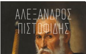 Ιησούς Προϊόν Μυθοπλασίας, iisous proion mythoplasias