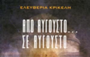 ΠΑΤΡΑ, Αύριο, Ελευθερίας Καλογεράτου - Κρικέλη, patra, avrio, eleftherias kalogeratou - krikeli
