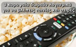 3 κορυφαίες δωρεάν εφαρμογές για να βλέπετε ταινίες και σειρές